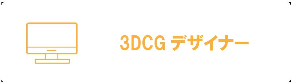 3DCGデザイナー