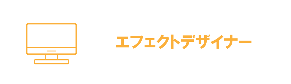 UIデザイナー
