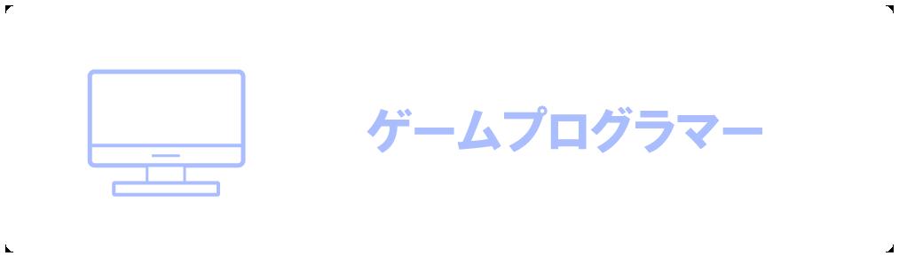 サーバープログラマー